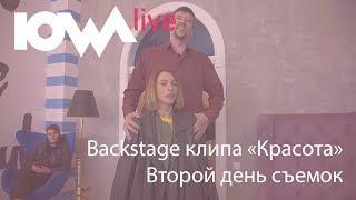 "Backstage клипа IOWA - ""Красота"". Второй день."