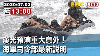 【東森大直播】漢光預演重大意外!海軍司令部最新說明