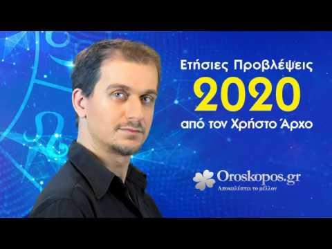 Οι Ετήσιες Αναλυτικές Προβλέψεις των Ζωδίων για το 2020