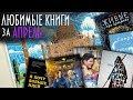 Download Video ЧТО ПОЧИТАТЬ? Прочитанные книги и Мои любимые книги за апрель | YulyaBullet