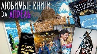 ЧТО ПОЧИТАТЬ? Прочитанные книги и Мои любимые книги за апрель | YulyaBullet