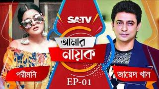 Amar Nayok EP 01 | Porimoni Live Dance | Eid Live Program SATV