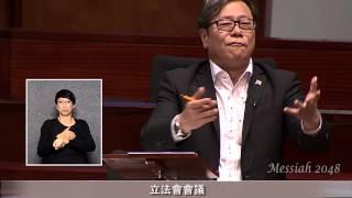 黃毓民:基本法何條何款說明『反共』不能參選特首?(13分58秒)
