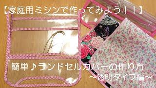 【家庭用ミシンで作ってみよう!!】簡単♪ランドセルカバーの作り方~透明タイプ編~