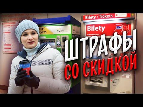 Штрафы СО СКИДКОЙ. Почему в Польше выгоднее платить сразу? Всё о транспорте в Варшаве