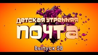 Детская Утренняя Почта. Выпуск 58
