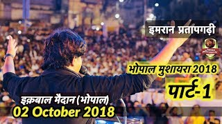 Bhopal Mushayra || Imran Pratapgarhi ||  2 Oct 2018 || Part-1