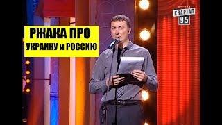 Сравнение независимой Украины и России стендап смешно ржака - ГудНайтШоу Квартал 95 Лучшее
