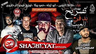 مهرجان تصريح بدفن الميت غناء ابو ليله - طاطا النوبى - حمو بيكا - توزيع فيجو الدخلاوى تحميل MP3