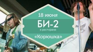 Би-2, Концерт в ресторане Volga-Volga 18.06.2013