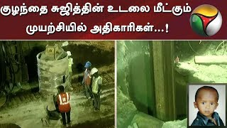 குழந்தை சுஜித்தின் உடலை மீட்கும் முயற்சியில் அதிகாரிகள்...! - விவரம் | Surjith | Surjith RIP | Surjith News  Puthiya thalaimurai Live news Streaming for Latest News , all the current affairs of Tamil Nadu and India politics News in Tamil, National News Live, Headline News Live, Breaking News Live, Kollywood Cinema News,Tamil news Live, Sports News in Tamil, Business News in Tamil & tamil viral videos and much more news in Tamil. Tamil news, Movie News in tamil , Sports News in Tamil, Business News in Tamil & News in Tamil, Tamil videos, art culture and much more only on Puthiya Thalaimurai TV   Connect with Puthiya Thalaimurai TV Online:  SUBSCRIBE to get the latest Tamil news updates: http://bit.ly/2vkVhg3  Nerpada Pesu: http://bit.ly/2vk69ef  Agni Parichai: http://bit.ly/2v9CB3E  Puthu Puthu Arthangal:http://bit.ly/2xnqO2k  Visit Puthiya Thalaimurai TV WEBSITE: http://puthiyathalaimurai.tv/  Like Puthiya Thalaimurai TV on FACEBOOK: https://www.facebook.com/PutiyaTalaimuraimagazine  Follow Puthiya Thalaimurai TV TWITTER: https://twitter.com/PTTVOnlineNews  WATCH Puthiya Thalaimurai Live TV in ANDROID /IPHONE/ROKU/AMAZON FIRE TV  Puthiyathalaimurai Itunes: http://apple.co/1DzjItC Puthiyathalaimurai Android: http://bit.ly/1IlORPC Roku Device app for Smart tv: http://tinyurl.com/j2oz242 Amazon Fire Tv:     http://tinyurl.com/jq5txpv  About Puthiya Thalaimurai TV   Puthiya Thalaimurai TV (Tamil: புதிய தலைமுறை டிவி) is a 24x7 live news channel in Tamil launched on August 24, 2011.Due to its independent editorial stance it became extremely popular in India and abroad within days of its launch and continues to remain so till date.The channel looks at issues through the eyes of the common man and serves as a platform that airs people's views.The editorial policy is built on strong ethics and fair reporting methods that does not favour or oppose any individual, ideology, group, government, organisation or sponsor.The channel's primary aim is taking unbiased and accurate information to the socially conscious common man.   Besides giving live and current information the channel broadcasts news on sports,  business and international affairs. It also offers a wide array of week end programmes.   The channel is promoted by Chennai based New Gen Media Corporation. The company also publishes popular Tamil magazines- Puthiya Thalaimurai and Kalvi.   #Puthiyathalaimurai #PuthiyathalaimuraiLive #PuthiyathalaimuraiLiveNews #PuthiyathalaimuraiNews #PuthiyathalaimuraiTv #PuthiyathalaimuraiLatestNews #PuthiyathalaimuraiTvLive   Tamil News, Puthiya Thalaimurai News, Election News, Tamilnadu News, Political News, Sports News, Funny Videos, Speech, Parliament Election, Live Tamil News, Election speech, Modi, IPL , CSK, MS Dhoni, Suresh Raina, DMK, ADMK, BJP, OPS, EPS