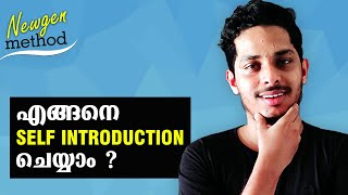 Self Introduction Tips in Malayalam | How to face Interviews | Malayalam Spoken English Video