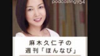 麻木久仁子の週刊「ほんなび」ゆうきまさみPart4後篇