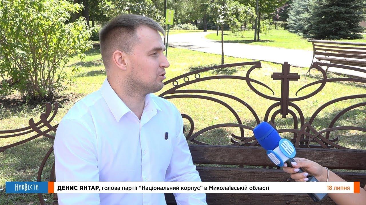 Глава «Национального корпуса» в Николаеве о визите Зеленского