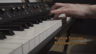 Ксения Титова - Кукушка (Цой cover)
