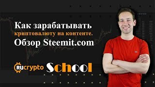 Заработок на контенте: как заработать криптовалюту на Steemit