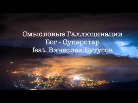 Смысловые Галлюцинации - Бог-Суперстар (feat. Вячеслав Бутусов)