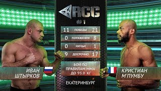 Иван Штырков vs Кристиан МПумбу / Ivan Shtyrkov vs Kristian M