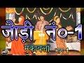 जोड़ी नम्बर 1 भाग  1|| Dilip Giri, Lungad Vyas || Bhojpuri Muqabla || Birha Dangal video download