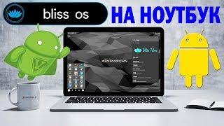 Установка Bliss OS на современный ноутбук