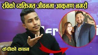 रवि दाईले कमजोरी गरे औंला उठाउनुपर्छ KP Khanal Interview on Mero Online TV|Biswa Limbu
