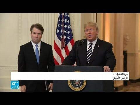 العرب اليوم - شاهد: ترامب يُقدِّم اعتذارا للقاضي كافانو