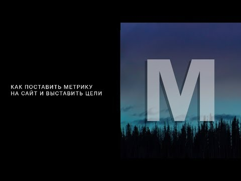 Видеообзор Яндекс.Метрика