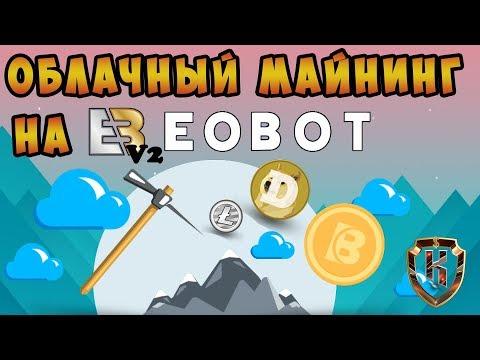 ОБЗОР Eobot2, ДАЁТ БОНУС В 10 GHS ЗА РЕГИСТРАЦИЮ! Облачный майнинг криптовалюты