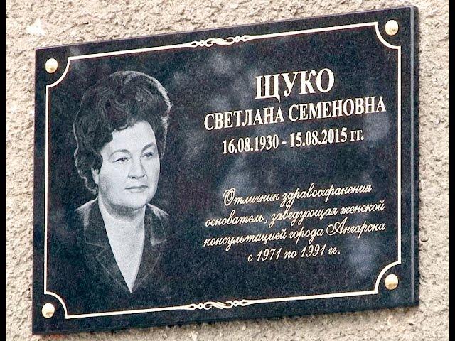 В память о враче, женщине и матери