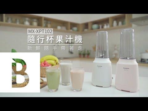 Panasonic隨行杯果汁機,把新鮮健康隨手帶著走!
