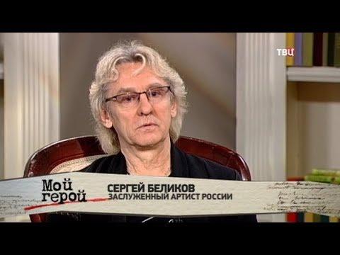 Сергей Беликов. Мой герой