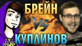 Рэп Баттл - Олег Брейн vs. Куплинов (TheBrainDit vs. Kuplinov Play)