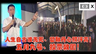 Nga Kor Ming 人生自古谁无死、留取丹心照汗青!五月九号、投票救国!(18-4-2018) Youtube