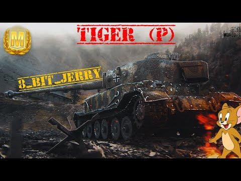 Tiger P МАСТЕР [World of Tanks blitz] WOTB