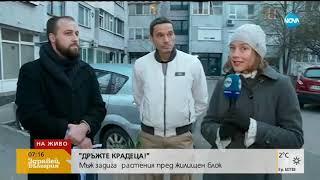 ДРЪЖТЕ КРАДЕЦА: Мъж отмъква саксии пред жилищни блокове (14.11.2018г.)