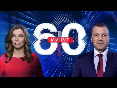 60 минут по горячим следам (вечерний выпуск в 18:50) от 23.08.2019