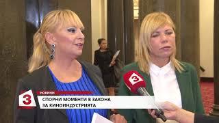 Всяка сутрин: Канал 3 от НС - Диана Саватева (ГЕРБ) и Нона Йотова (БСП) за закона за киноиндустрията