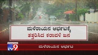 Red Alert in Dakshina Kannada Over Heavy Rain, Schools, Colleges Shut Today