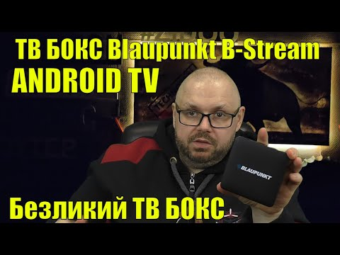 ТВ БОКС Blaupunkt B-Stream на сертифицированном ANDROID TV. Безликий ТВ БОКС