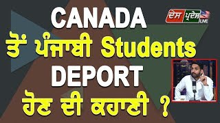 Why Student get Deported from Canada