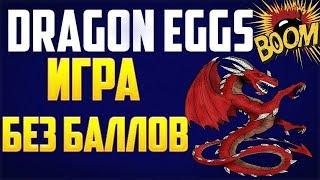 ✔DRAGON EGGS - ОДИН ИЗ ЛУЧШИХ ПРОЕКТОВ С ВЫВОДОМ ДЕНЕГ!!!