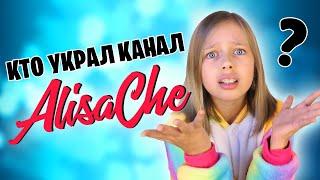 Кто украл канал Alisa Che?