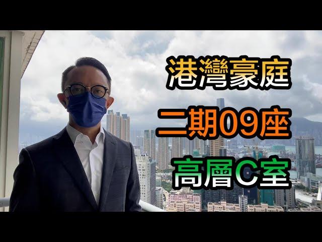 【#代理Alvin推介】港灣豪庭二期09座高層C室