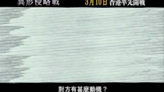 異形侵略戰電影劇照1