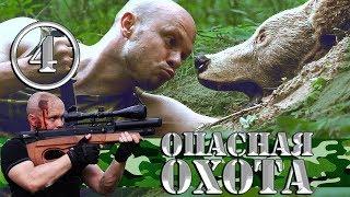 Комедийный сериал - Опасная Охота - 4 серия | Охота на медведя | Серега Штык