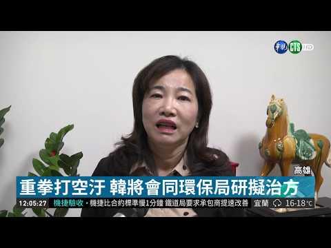 空汙最嚴重城市 高雄奪冠.台南排第2  華視新聞 20190102