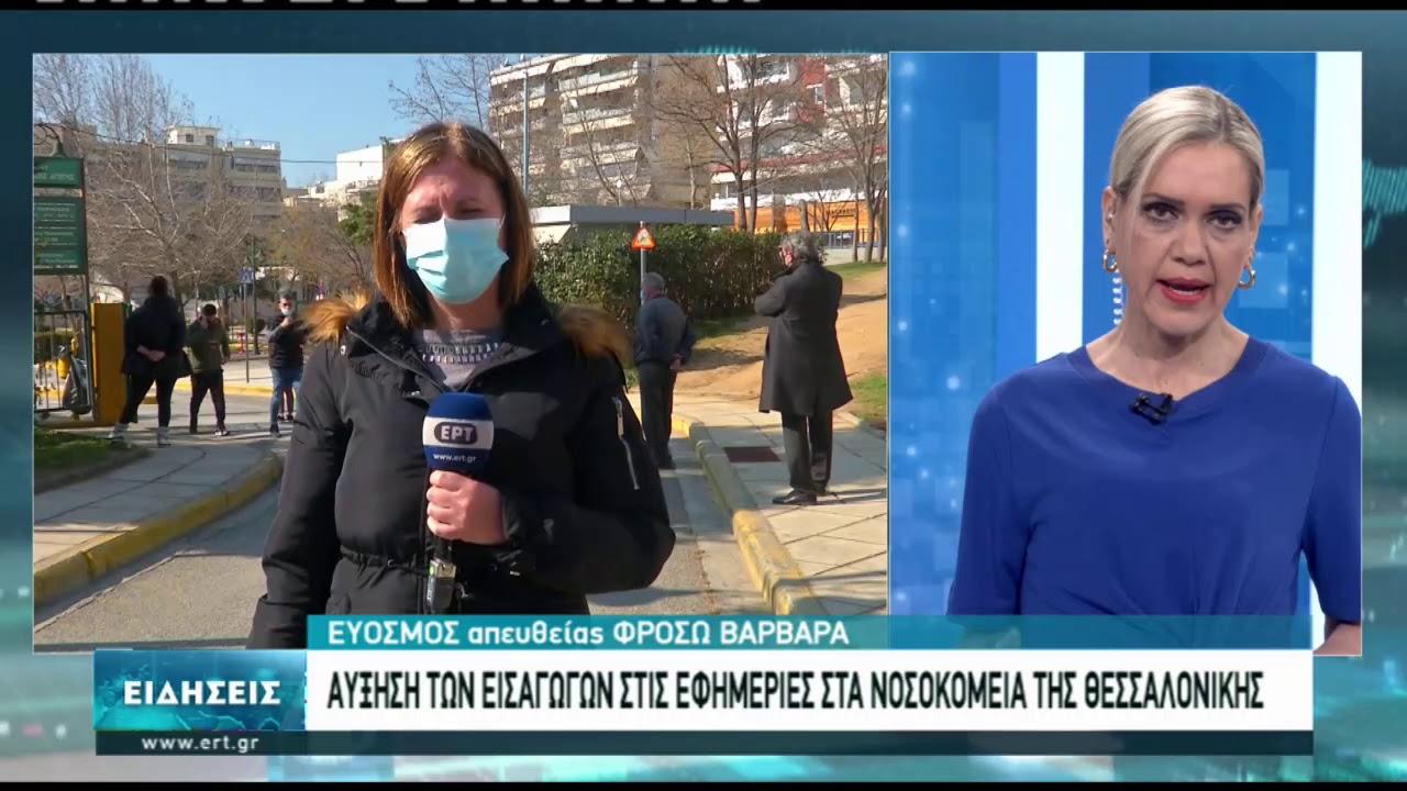 Χωρίς ιδιαίτερη πίεση στις ΜΕΘ οι εισαγωγές στα νοσοκομεία της Θεσσαλονίκης   22/02/2021   ΕΡΤ