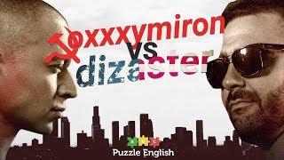 Разбор батла OXXXYMIRON vs DIZASTER с переводом | Puzzle English
