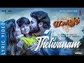 The Gambler Song | Thelivanam | Lyric Video | Harishankar | Manikandan Ayyappa | Tom Emmatty