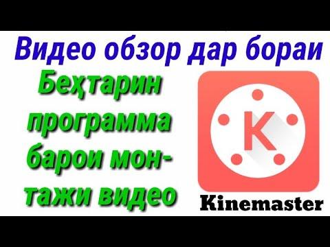 Видео обзор дар бораи программаи kinemaster | Монтажи видео ба воситаи Kinemaster
